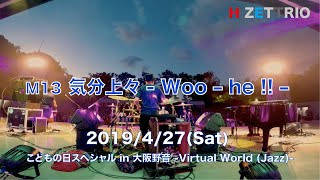 M13 気分上々 - Woo - he !! -_こどもの日Special in 大阪野音