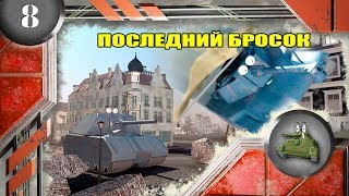 Мультики про танки. ПОСЛЕДНИЙ БРОСОК.