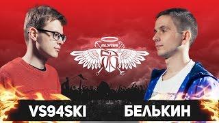 #SLOVOSPB - VS94SKI vs БЕЛЬКИН (1/8 ФИНАЛА)