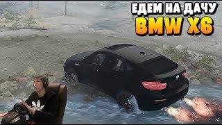 НА BMW X6M К БАБУШКЕ в Spintires MudRunner Mod!