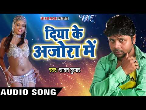 2017 का सबसे हिट गाना - Diya Ke Anjora Me - Sawan Kumar - Bhojpuri Hit Songs 2017