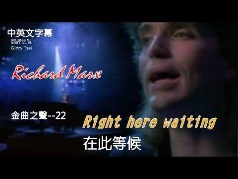 金曲之聲--022 Right here waiting 在此等候 ...Richard Marx..中英文字幕