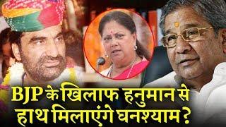 हनुमान बेनीवाल संग मिलकर बीजेपी को घेरेंगे घनश्याम तिवारी ? INDIA NEWS VIRAL