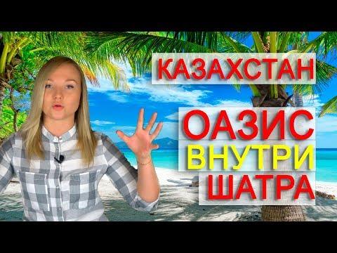 про Казахстан   интересные факты   озеро Балхаш   Хан-Шатыр   Топ 10