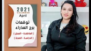توقعات برج العذراء شهر ابريل 2021 نيسان || مي محمد