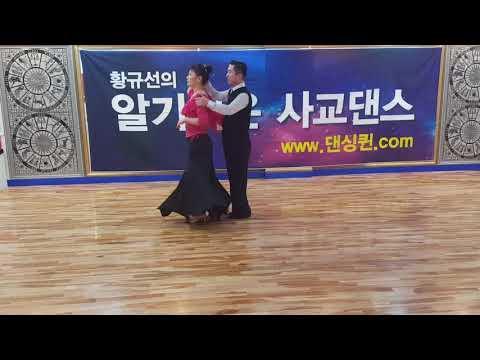 황규선 의 알기 쉬운 사교댄스1[초 중급편]