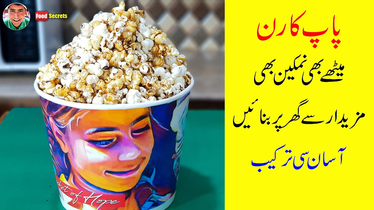 Homemade Salty & Caramel Popcorn Recipe | Most Popular Snacks | Mudassar Saddique | Food Secrets