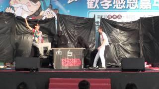 2010第五屆百世盃大專院校孝道創意表演競賽-全國總決賽15