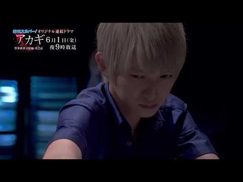 Watch/Download Link (EP 02) [EngSub] [1080p]: https://akagidrama.blogspot.com/2019/08/Episode02EngSub.html Akagi Washizu Final Mahjong New And ...