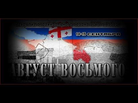 Август 8-го. Закрытие страйкбольного сезона г. Асбест. 14 сентября 2019