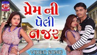Prem Ni Pehli Nazar | Arpit Pokar New Love Song 2019 | Full Hd New Gujarati Song 2019