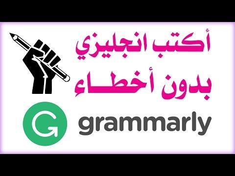 كيف تتخلص من أخطاءك عند الكتابة بالإنجليزية بواسطة خدمة Grammarly - تجربة عملية