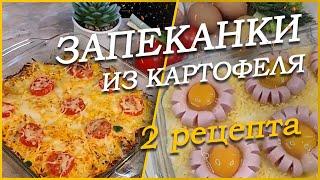 Когда есть картошка, просто добавьте фантазии - 2 рецепта картофельных запеканок