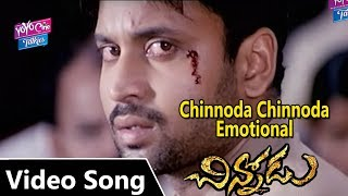 Chinnoda Chinnoda Emotional Video Song | Chinnodu Movie | Sumanth, Charmee | YOYO Cine Talkies