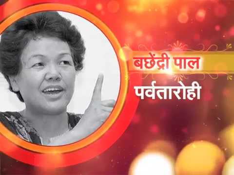 bachendri pal first indian woman to climb mount everest