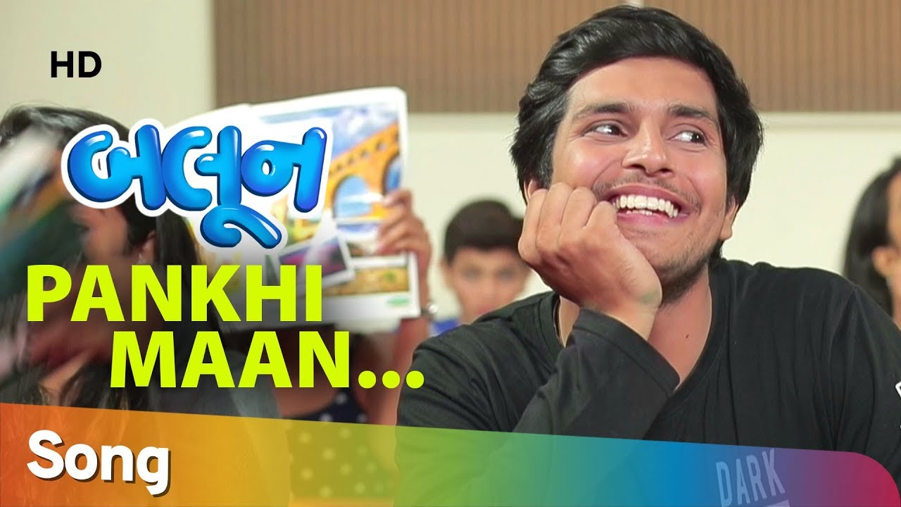 Pankhi Maan Song Balloooon New Gujarati Film 2018 Now In Cinemas Jigarra Jigardan Gadhavi Youtube