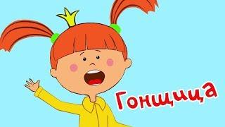 Жила-была Царевна - ГОНЩИЦА - Новая серия! - Мультики для детей