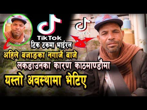 1000 GF ka Dhani TIKTOK viral Baje nagarje baje - ad films nepal