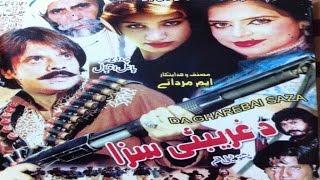 Pashto Telefilm DA GHAREEBAI SAZA - Jahangir Khan, Shanza - Pushto Movie