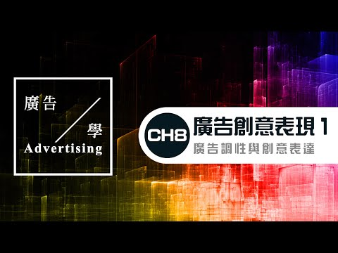 CH8-1 廣告創意表現