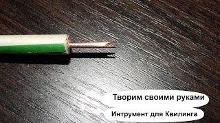 Инструмент для квилинга легко и быстро сделать своими руками 2 варианта.