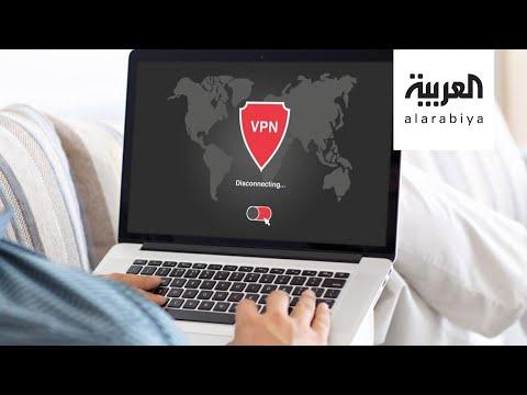 ما مخاطر استخدام الـ VPN  - نشر قبل 5 ساعة