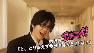 恋愛ゲーム型ドラマ『ガチコイ!』選択肢『と、とりあえず今日は帰ろう...
