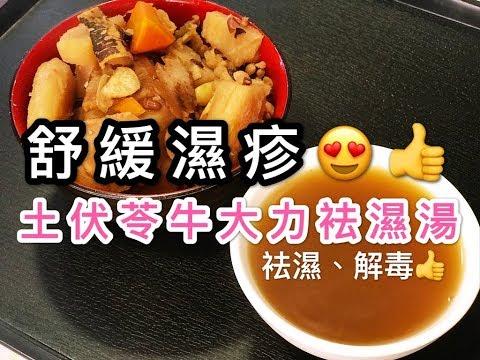 好飲去濕湯-土伏苓牛大力解毒袪濕湯(舒緩濕疹和皮膚問題)