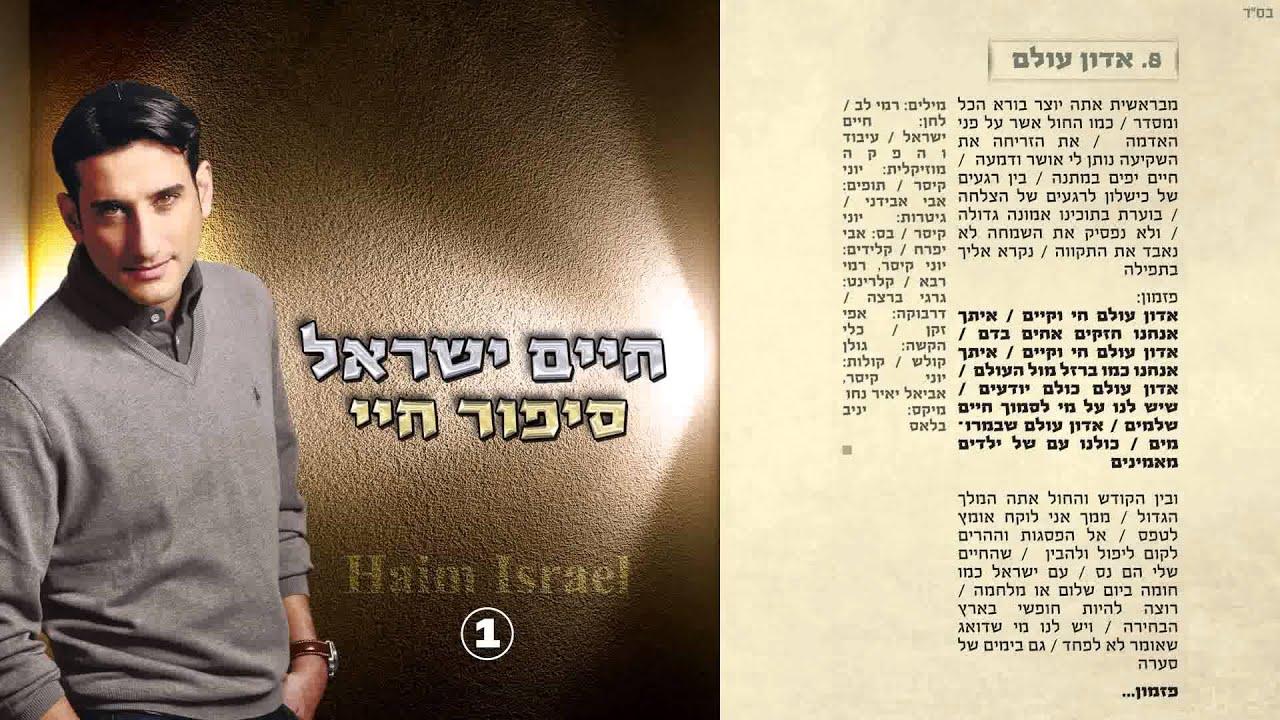 8. חיים ישראל - אדון עולם | Haim Israel - adon olam