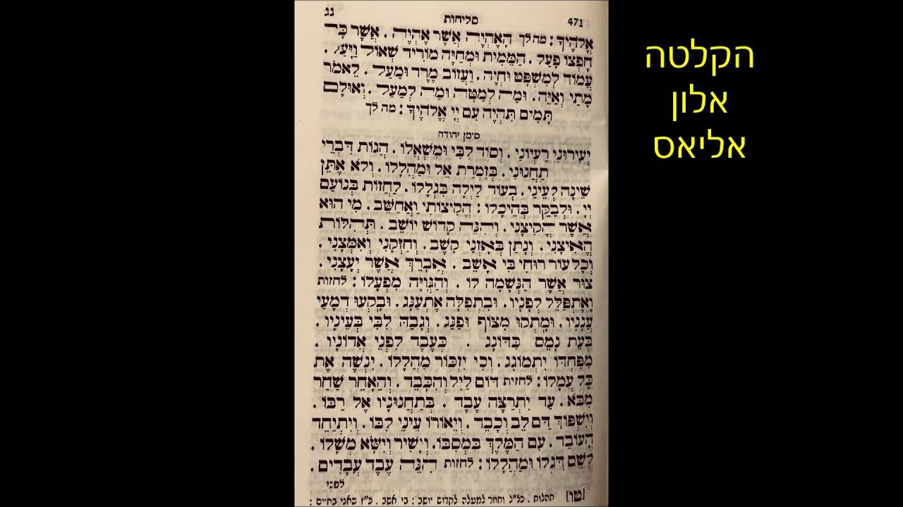 """יעירוני רעיוני- הרב שמעון חירארי זצוק""""ל בסליחות שפתי רננות"""