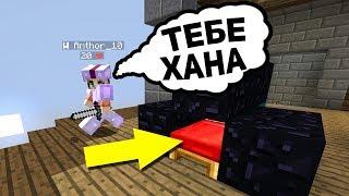 ЗАКРЫЛ КРОВАТЬ ЭТОЙ ДЕВОЧКЕ, А ОНА РЕШИЛА МЕНЯ УБИТЬ! - (Minecraft Bed Wars)
