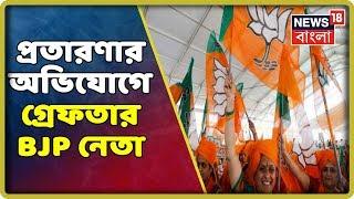 46 লক্ষ্য টাকা প্রতারণার অভিযোগে গ্রেফতার BJP নেতা বাবান ঘোষ
