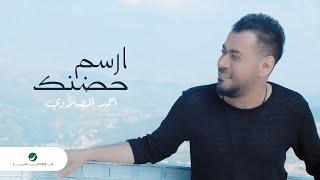 Ahmed Al Maslawi ... Arsem Hodnak - Video Clip 2020 | أحمد المصلاوي ... ارسم حضنك - فيديو كليب