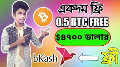 🔥Earn Free Bitcoin 0.5 BTC minimum $4700 USD Per Day By Bkash | Guaranteed Income So Don't Miss