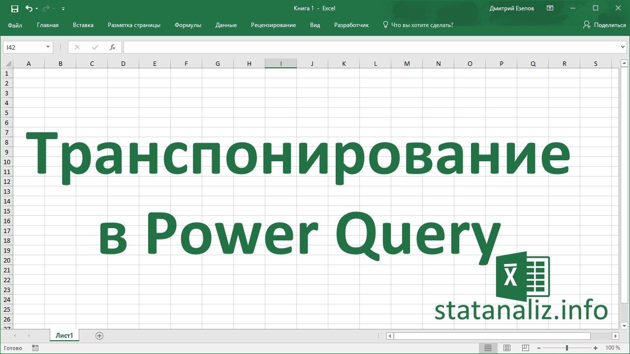 Знакомство с Power Query на примере транспонирования таблицы Excel