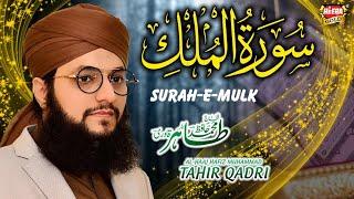 Hafiz Tahir Qadri - Surah e Mulk - Tilawat
