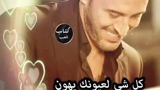 عمري من عمرك حبيبي كلشي لعيون يهون  كاظم الساهر حالات وتس آب