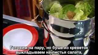 Арабская Кухня   БУШЕ из креветок(, 2013-06-24T16:35:04.000Z)