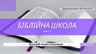 Біблійна школа ЦЖБ. Божий план спасіння. 1 урок.