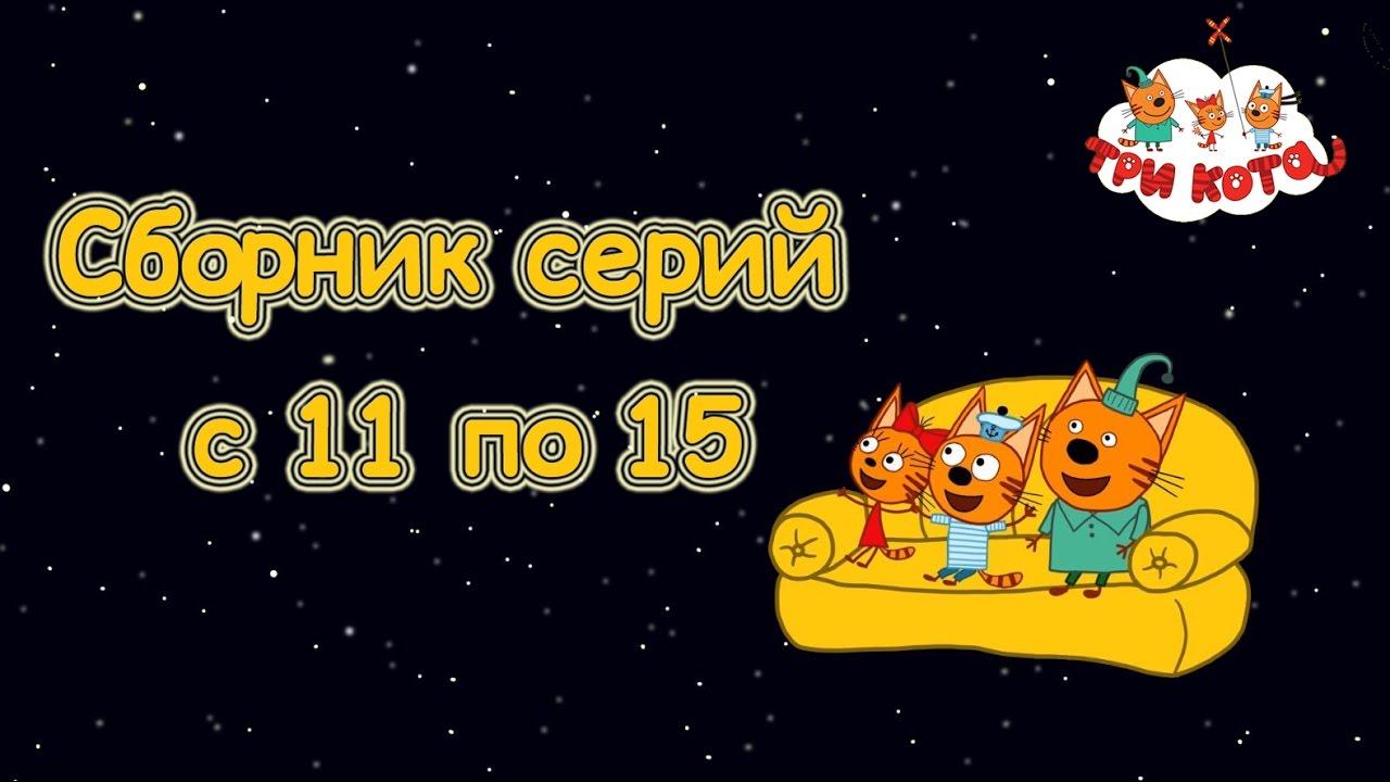 Три кота 11-15 серия