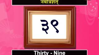 Lean Sanskrit Counting 1 to 100- Numbers अंकानि