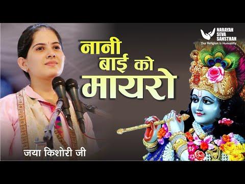 Nani Bhai Ro Mayero Live From Ellenabad Sirsa haryana By Jaya Kishori ji