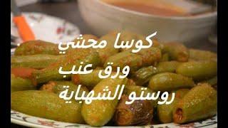 روستو شهباية |  ورق عنب | كوسا محشي - Chef Chadi Zeitouni