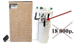 ПРОСТЕЙШИЙ ремонт датчика уровня топлива на рено