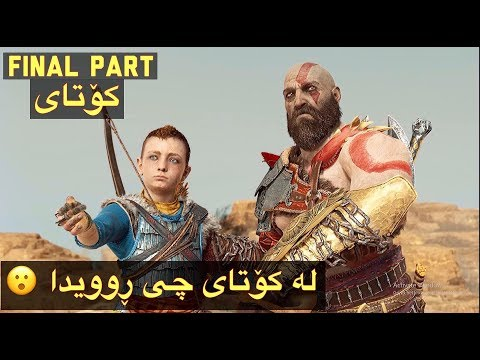 GOD OF WAR 4 - ENDING گەشتینە کۆتای