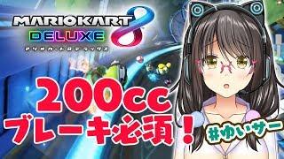 【マリオカート8DX】200ccが速すぎて大変なことに!