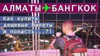 Алматы - Бангкок. Как купить дешевые билеты и попасть при этом на деньги? №1
