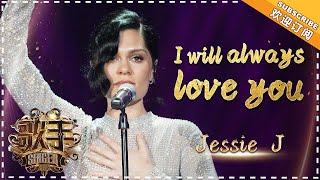 Jessie J《I Will Always Love You》-个人精华《歌手2018》EP13 Singer 2018【歌手官方频道】