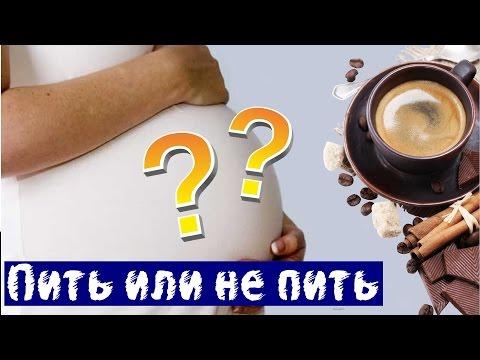 Пить или не пить кофе при беременности и грудном вскармливании (лактации)