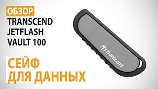 Обзор флэш-накопителя Transcend JetFlash Vault 100 объемом 32 ГБ: Сейф для данных